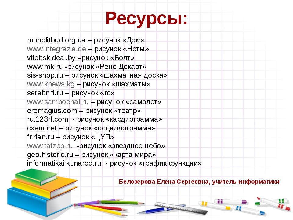 Ресурсы: Белозерова Елена Сергеевна, учитель информатики monolitbud.org.ua –...