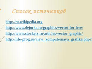 Список источников http://ru.wikipedia.org http://www.dejurka.ru/graphics/vect