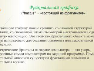 """Фрактальная графика (""""fractus"""" - «состоящий из фрагментов».) Фрактальную гр"""