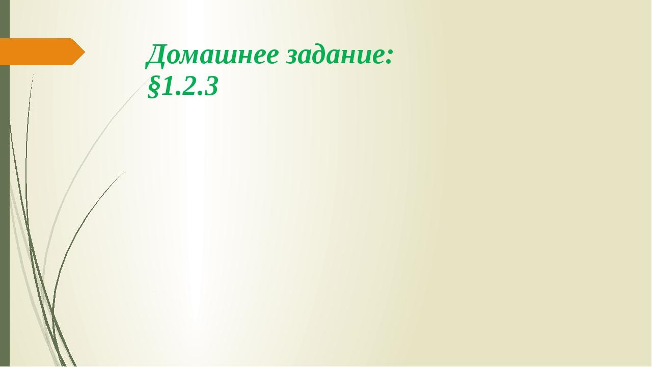 Домашнее задание: §1.2.3