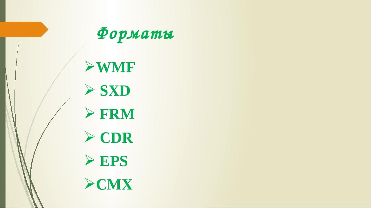 Форматы WMF SXD FRM CDR EPS CMX