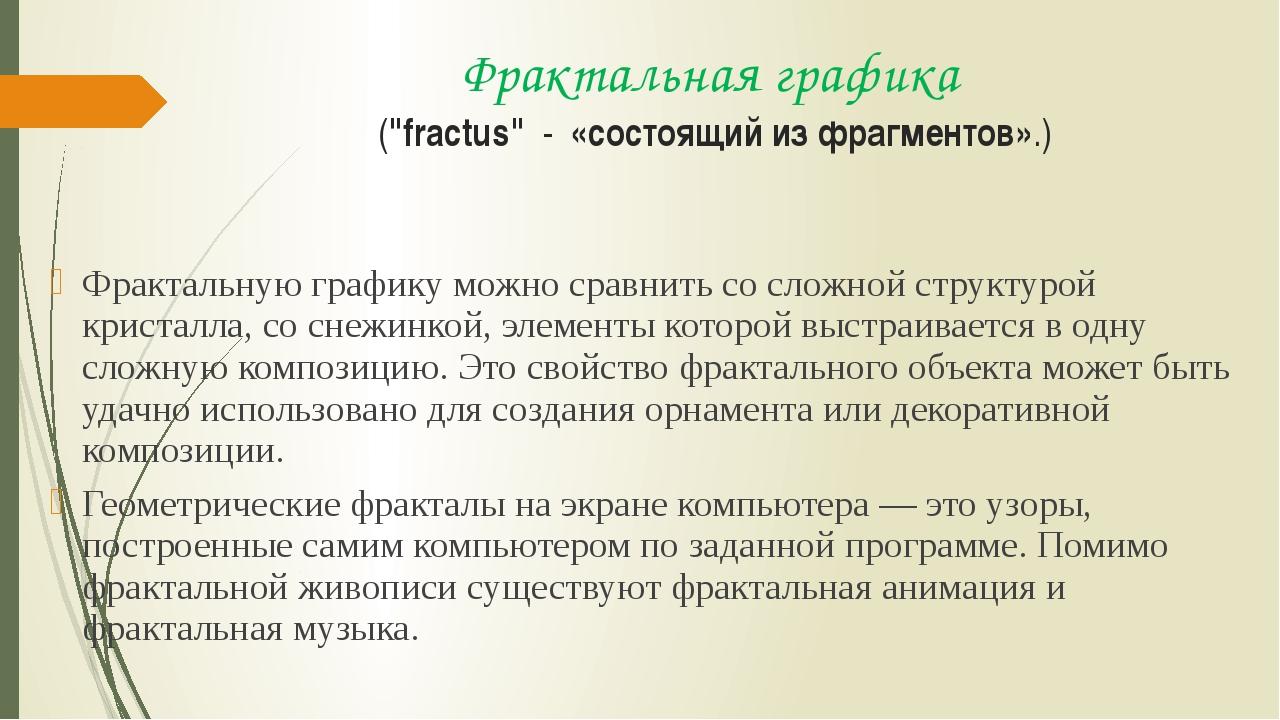 """Фрактальная графика (""""fractus"""" - «состоящий из фрагментов».) Фрактальную гр..."""