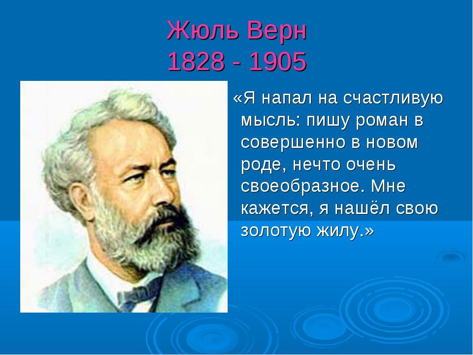 Жюль Верн 1828 - 1905 «Я напал на счастливую мысль: пишу роман в совершенно в...