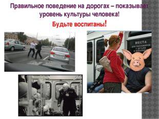 Если Мы соблюдаем правила дорожного движения… Наша дорога безопасна… Наша жиз