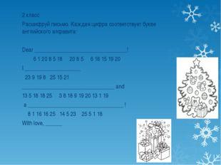 2 класс Расшифруй письмо. Каждая цифра соответствует букве английского алфави