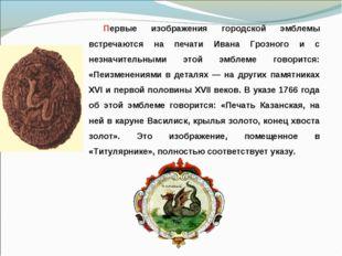 Первые изображения городской эмблемы встречаются на печати Ивана Грозного и с