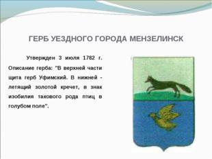 """ГЕРБ УЕЗДНОГО ГОРОДА МЕНЗЕЛИНСК Утвержден 3 июля 1782 г. Описание герба: """"В в"""