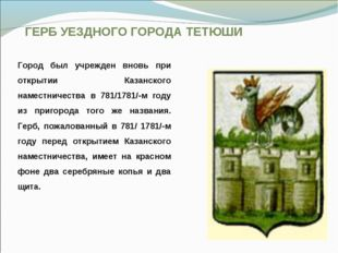 ГЕРБ УЕЗДНОГО ГОРОДА ТЕТЮШИ Город был учрежден вновь при открытии Казанского