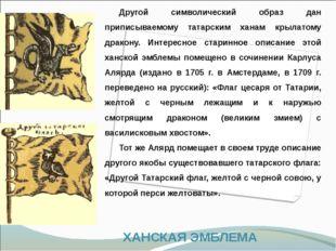 ХАНСКАЯ ЭМБЛЕМА Другой символический образ дан приписываемому татарским ханам