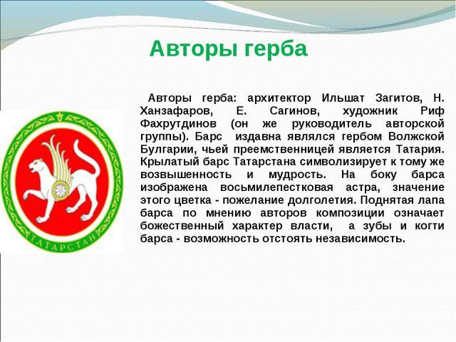 Авторы герба Авторы герба: архитектор Ильшат Загитов, Н. Ханзафаров, Е. Сагин...