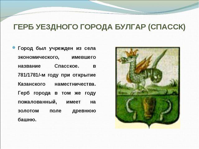 ГЕРБ УЕЗДНОГО ГОРОДА БУЛГАР (СПАССК) Город был учрежден из села экономическог...