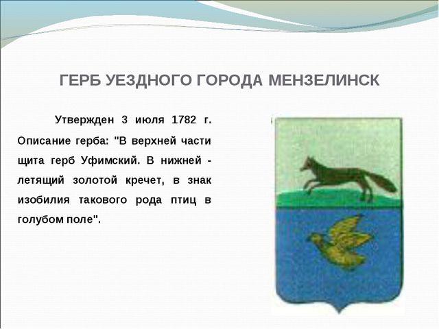 """ГЕРБ УЕЗДНОГО ГОРОДА МЕНЗЕЛИНСК Утвержден 3 июля 1782 г. Описание герба: """"В в..."""