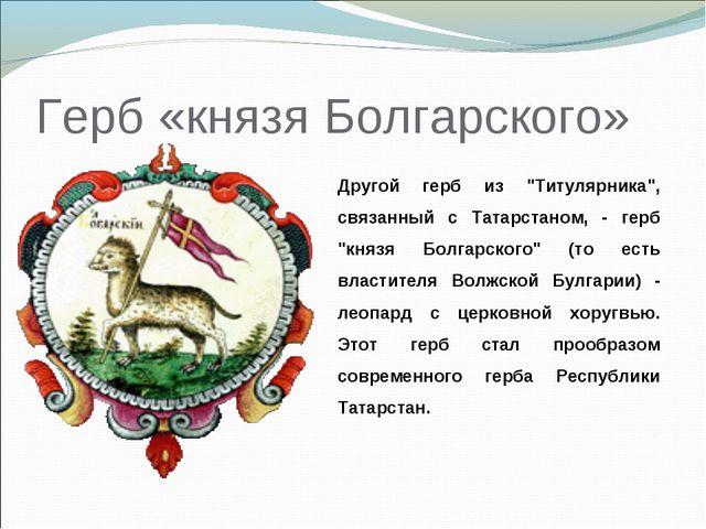 """Герб «князя Болгарского» Другой герб из """"Титулярника"""", связанный с Татарстано..."""