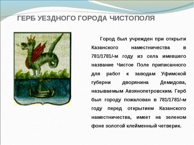ГЕРБ УЕЗДНОГО ГОРОДА ЧИСТОПОЛЯ Город был учрежден при открыти Казанского наме...