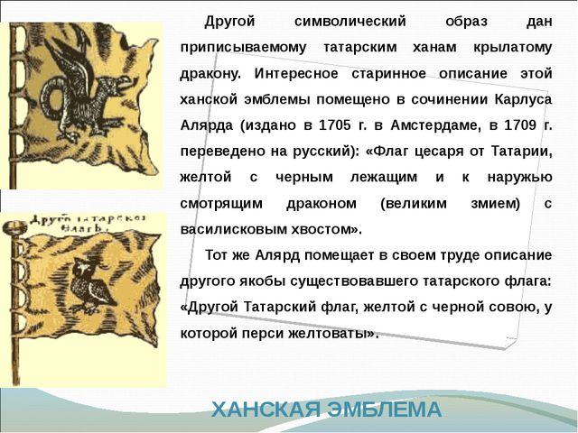 ХАНСКАЯ ЭМБЛЕМА Другой символический образ дан приписываемому татарским ханам...