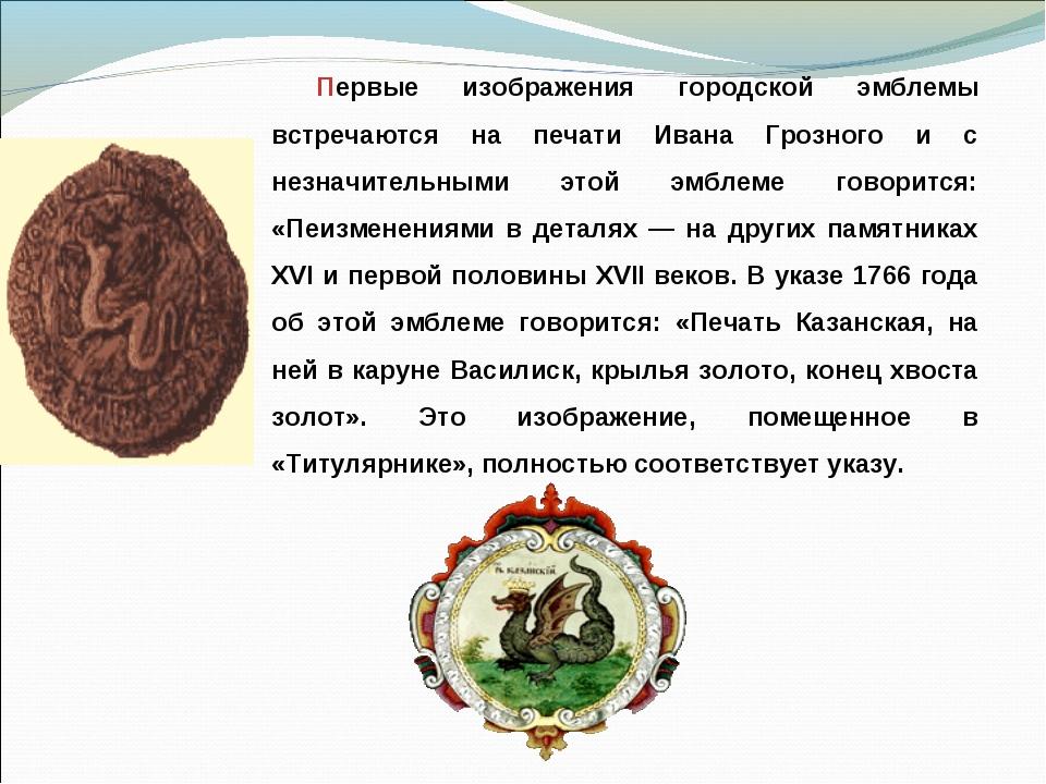 Первые изображения городской эмблемы встречаются на печати Ивана Грозного и с...