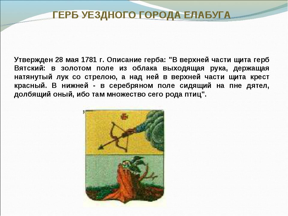 """ГЕРБ УЕЗДНОГО ГОРОДА ЕЛАБУГА Утвержден 28 мая 1781 г. Описание герба: """"В верх..."""