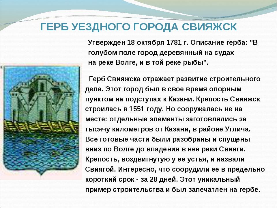 """ГЕРБ УЕЗДНОГО ГОРОДА СВИЯЖСК Утвержден 18 октября 1781 г. Описание герба: """"В..."""