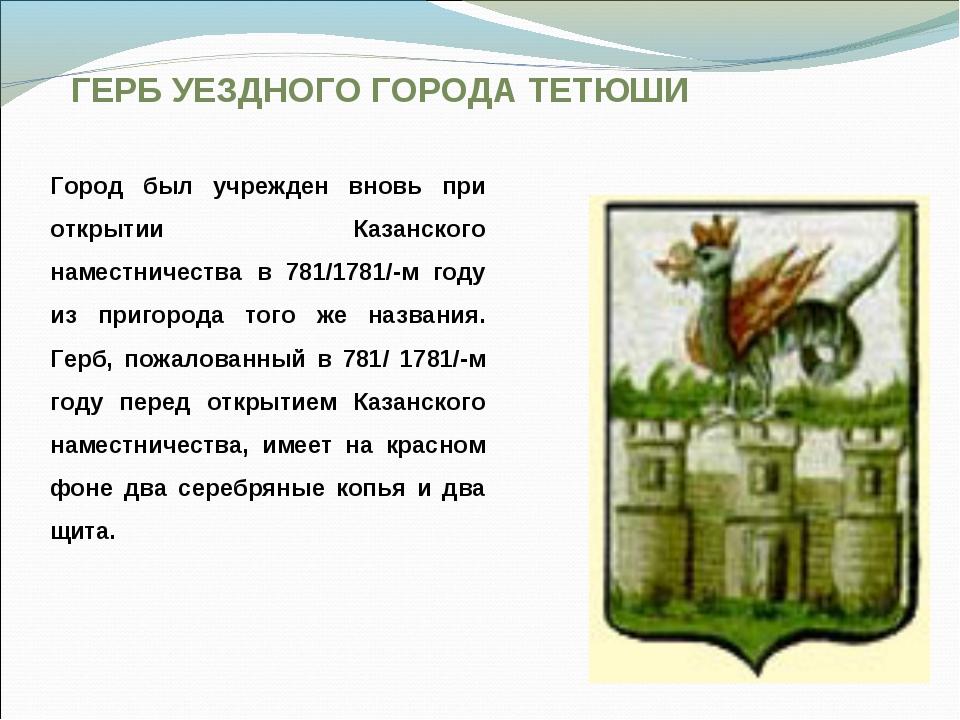 ГЕРБ УЕЗДНОГО ГОРОДА ТЕТЮШИ Город был учрежден вновь при открытии Казанского...