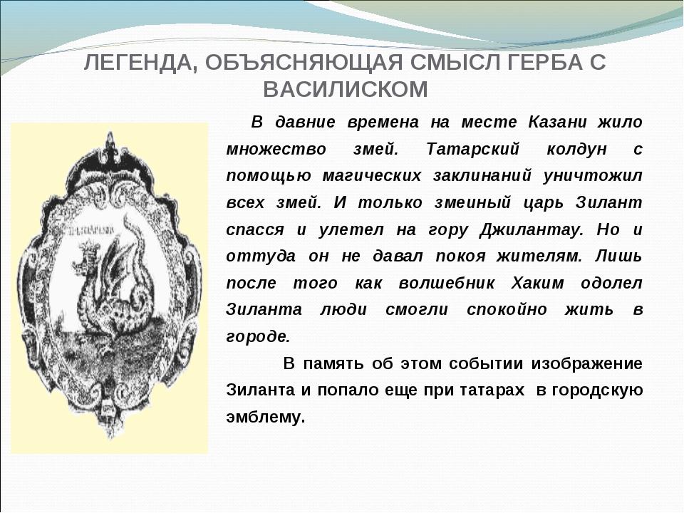 ЛЕГЕНДА, ОБЪЯСНЯЮЩАЯ СМЫСЛ ГЕРБА С ВАСИЛИСКОМ В давние времена на месте Казан...