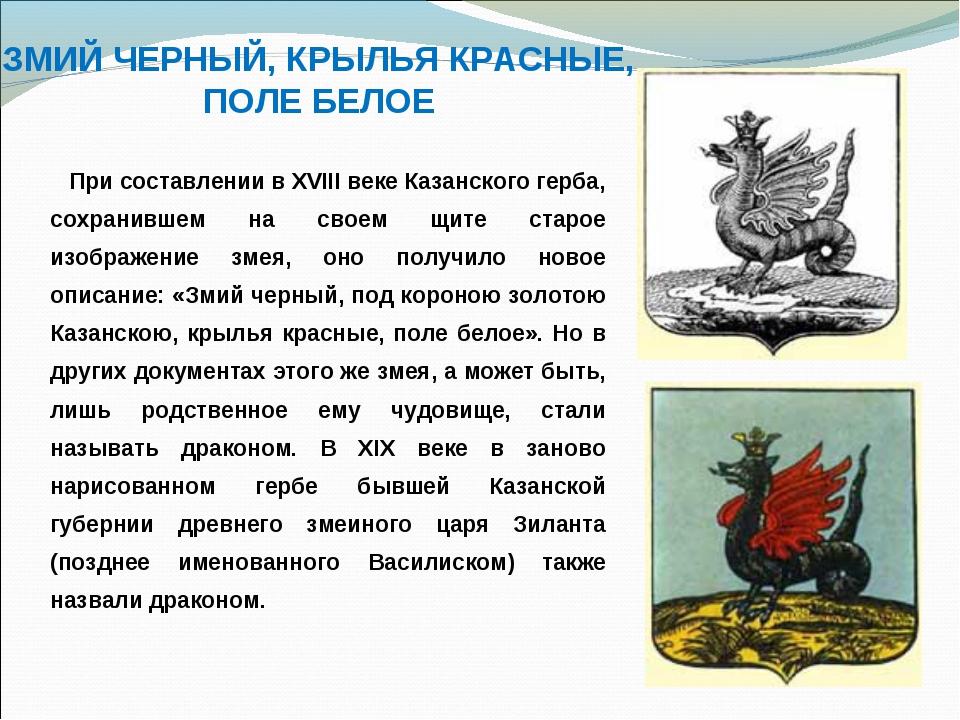 ЗМИЙ ЧЕРНЫЙ, КРЫЛЬЯ КРАСНЫЕ, ПОЛЕ БЕЛОЕ При составлении в XVIII веке Казанско...