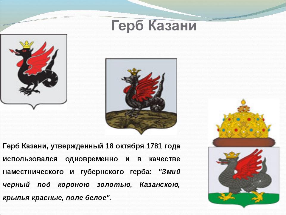 Герб Казани, утвержденный 18 октября 1781 года использовался одновременно и...
