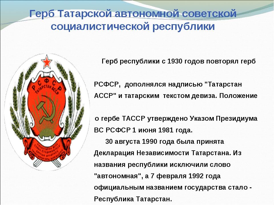 Герб Татарской автономной советской социалистической республики Герб республи...