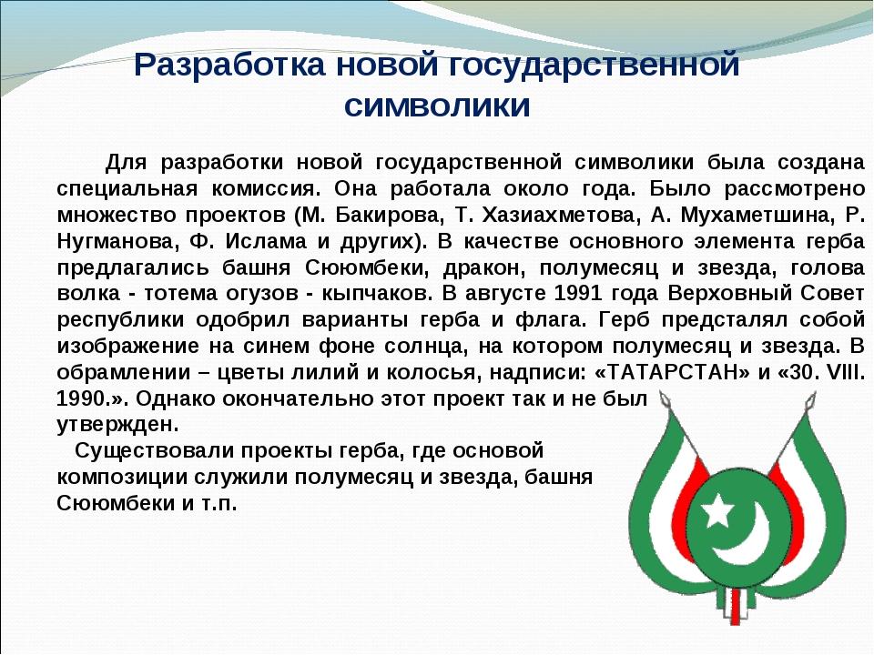 Разработка новой государственной символики Для разработки новой государственн...