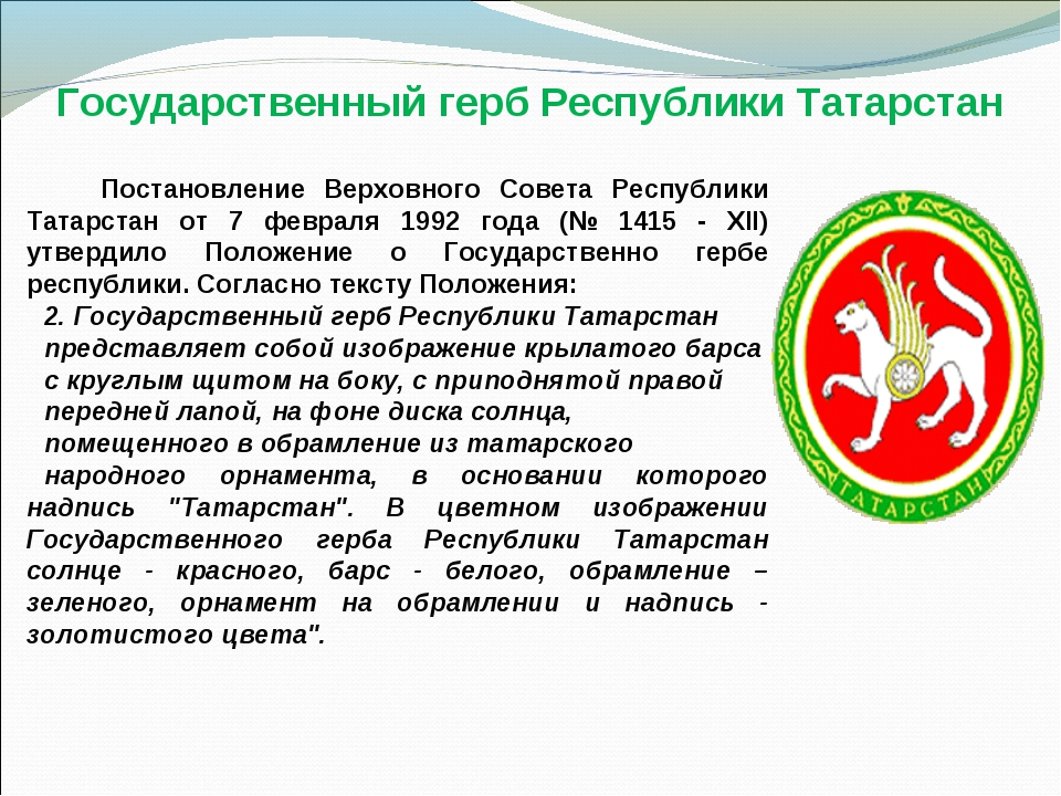 Государственный герб Республики Татарстан Постановление Верховного Совета Рес...