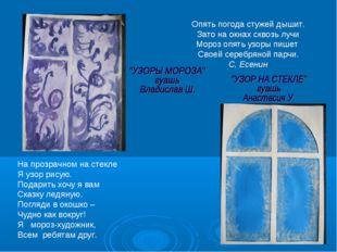 На прозрачном на стекле Я узор рисую. Подарить хочу я вам Сказку ледяную. Пог