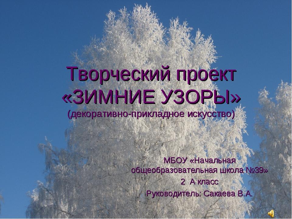 Творческий проект «ЗИМНИЕ УЗОРЫ» (декоративно-прикладное искусство) МБОУ «Нач...
