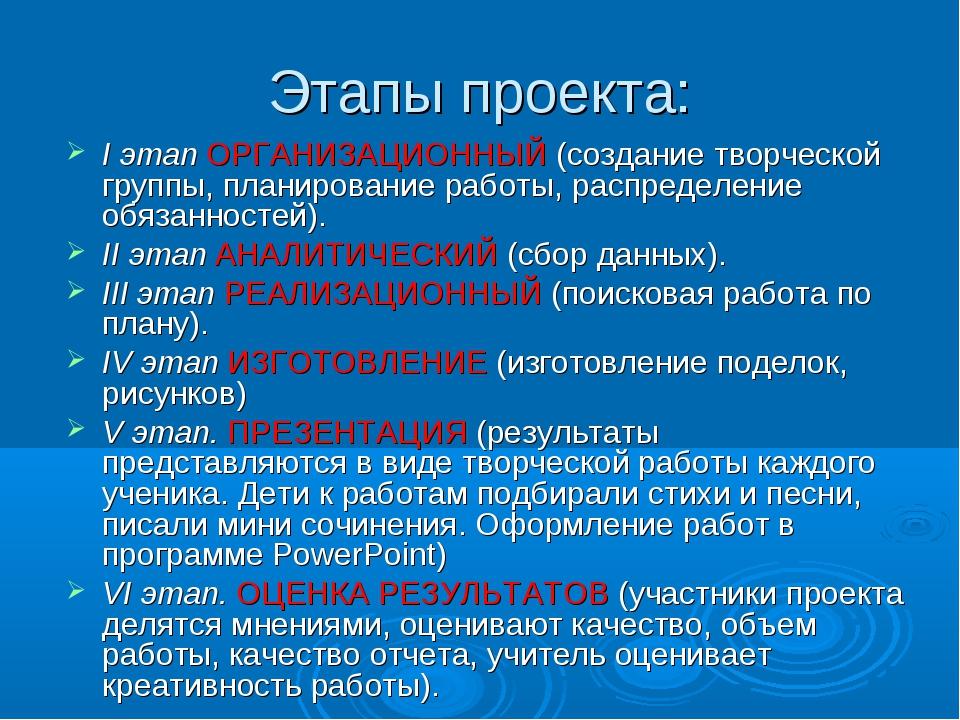 Этапы проекта: I этап ОРГАНИЗАЦИОННЫЙ (создание творческой группы, планирован...
