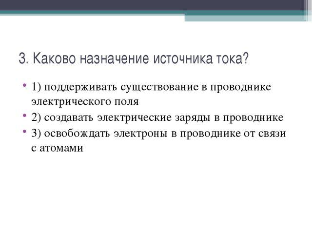 3. Каково назначение источника тока? 1) поддерживать существование в проводни...