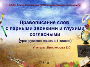 Правописание слов с парными звонкими и глухими согласными (урок русского язы