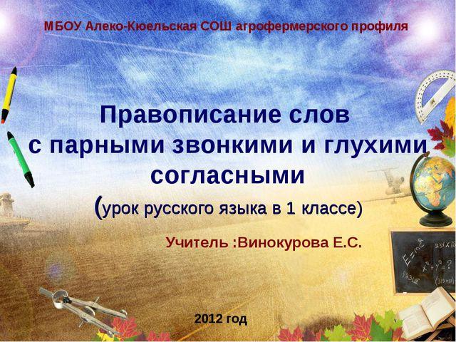 Правописание слов с парными звонкими и глухими согласными (урок русского язы...
