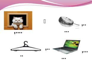 Қағаздағы мәтін Компьютерде терілген мәтін Қосымша сұрақ! Сіз қай нұсқаны таң
