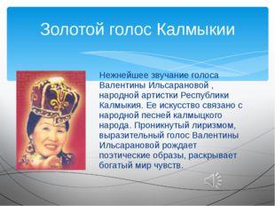 Нежнейшее звучание голоса Валентины Ильсарановой , народной артистки Республи