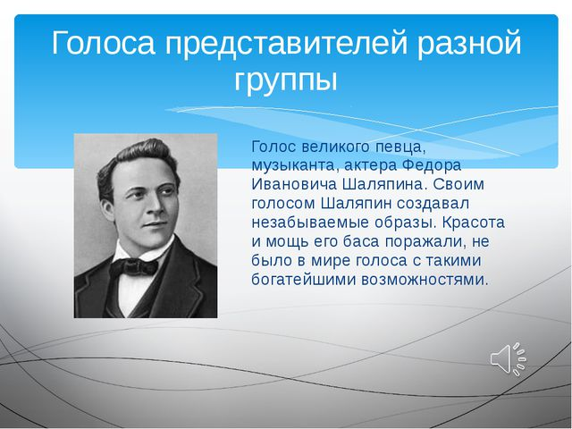 Голос великого певца, музыканта, актера Федора Ивановича Шаляпина. Своим голо...