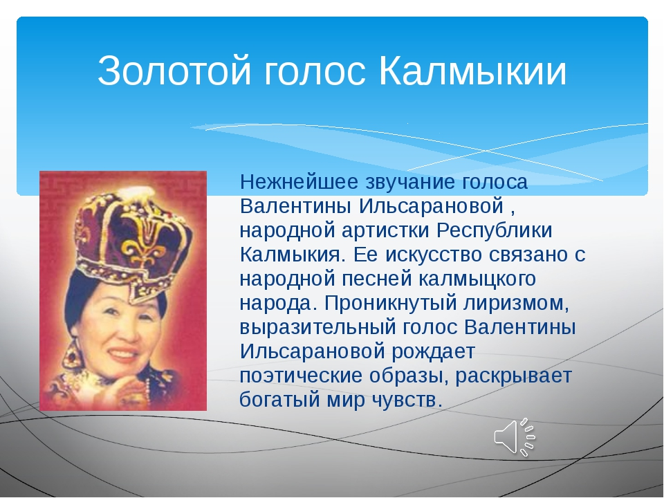 Нежнейшее звучание голоса Валентины Ильсарановой , народной артистки Республи...