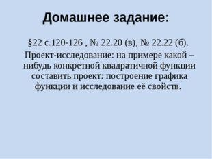 Домашнее задание: §22 с.120-126 , № 22.20 (в), № 22.22 (б). Проект-исследован