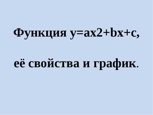 Функция y=ax2+bx+c, её свойства и график.