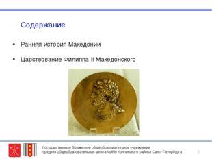 Ранняя история Македонии Царствование Филиппа II Македонского  Содержание *