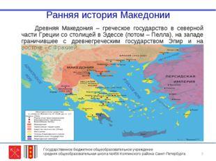 Древняя Македония – греческое государство в северной части Греции со столиц