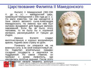 Царствование Филиппа II Македонского * Государственное бюджетноеобщеобразова