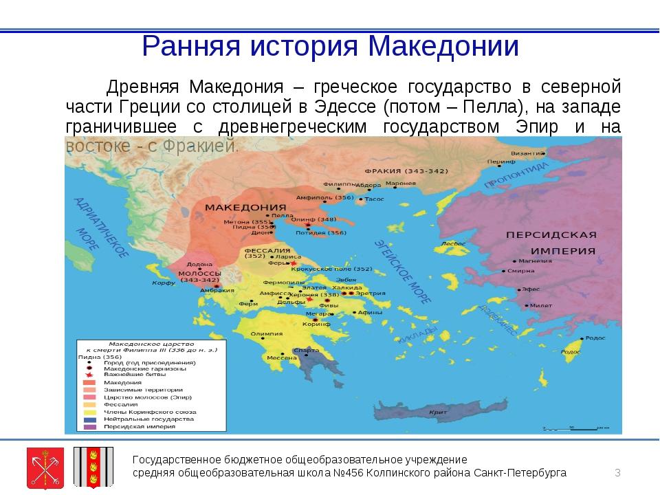 Древняя Македония – греческое государство в северной части Греции со столиц...