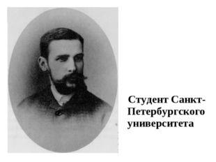Студент Санкт-Петербургского университета