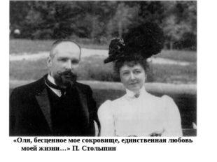 «Оля, бесценное мое сокровище, единственная любовь моей жизни…» П. Столыпин