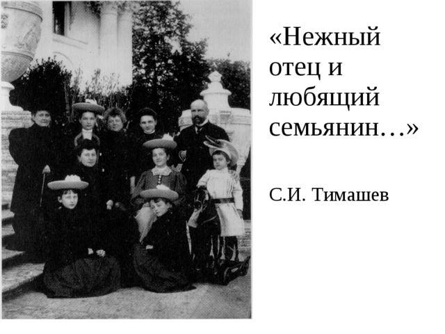 «Нежный отец и любящий семьянин…» С.И. Тимашев