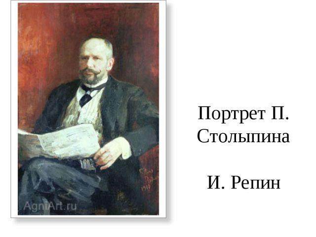 Портрет П. Столыпина И. Репин