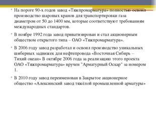 На пороге 90-х годов завод «Тяжпромарматура» полностью освоил производство ш